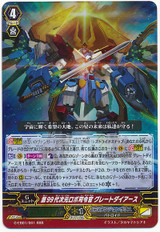 99th Generation Dimensional Robo Commander, Great Daiearth RRR G-EB01/001