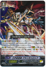 Great Cosmic Hero, Grand Gallop RRR G-EB01/003