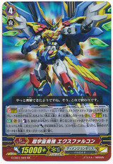 Super Cosmic Hero, X Falcon RR G-EB01/005