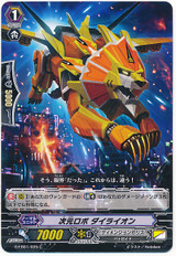 Dimensional Robo, Dailion C G-EB01/025
