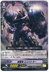 Metalborg, Loco Battler C G-EB01/030