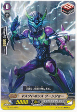 Masked Police, Gunsho C G-EB01/032