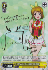 """""""Our LIVE is LIFE with You"""" Hanayo Koizumi LL/W24-010SP SP"""