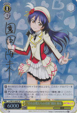 """""""That Is Our Miracle"""" Umi Sonoda LL/WE19-006SP SP"""