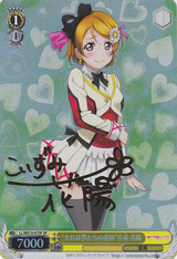 """""""That Is Our Miracle"""" Hanayo Koizumi LL/WE19-007SP SP"""