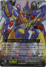Ultimate Dimensional Robo, Great Daiyusha SP BT08/S01