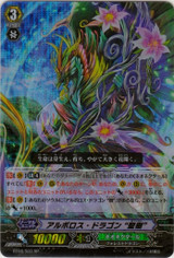 Arboros Dragon, Sephirot SP BT08/S03