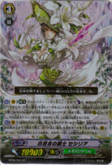 White Lily Musketeer, Cecilia SP BT08/S04