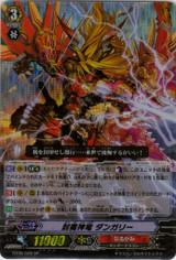 Sealed Demon Dragon, Dungaree SP BT08/S08