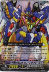 Ultimate Dimensional Robo, Great Daiyusha RRR BT08/001