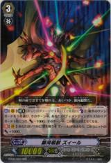 Galactic Beast, Zeal RRR BT08/002