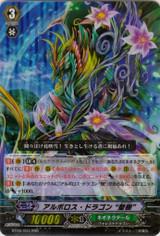 Arboros Dragon, Sephirot RRR BT08/003
