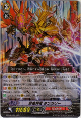 Sealed Demon Dragon, Dungaree RRR BT08/008