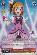 """""""KiRa-KiRa Sensation!"""" Honoka Kousaka LL/W34-039R RRR"""