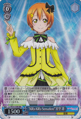 """KiRa-KiRa Sensation!"" Rin Hoshizora LL/W34-078R RRR"