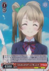 """Always, No Matter What"" Kotori Minami LL/W34-040S SR"