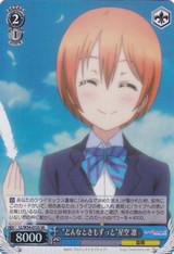 """Always, No Matter What"" Rin Hoshizora LL/W34-072S SR"