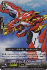Dimensional Robo, Daidragon RR BT08/010