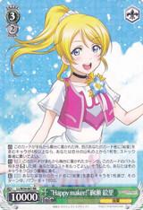 """Happy maker!"" Eri Ayase LL/W34-001"
