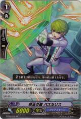 Emerald Shield, Paschal RR BT08/019