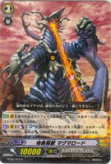 Subterranean Beast, Magma Lord R BT08/023