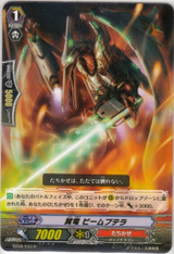 Winged Dragon, Beamptero R BT08/033