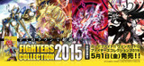 Fighter's Collection 2015 Booster BOX