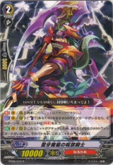 Thunder Spear Wielding Exorcist Knight R BT08/040