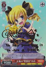 "Kokoro, ""Policeman"" of Justice MK/SE11-20 Signed"