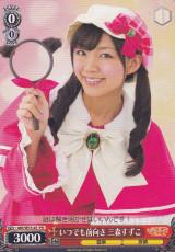 Suzuko Mimori, Always Optimistic MK/SE11-41