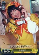 Sora Tokui MK/SE11-51