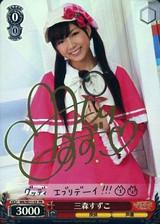 Suzuko Mimori MK/SE11-53