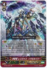 Holy Dragon, Religious Soul Saver GR G-FC01/001