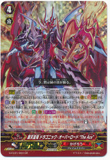 """Supreme Heavenly Emperor Dragon, Dragonic Overlord """"The Ace"""" GR G-FC01/004"""