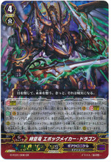 Interdimensional Dragon, Epochmaker Dragon GR G-FC01/008