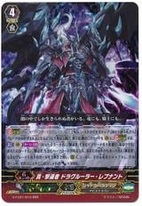 True Revenger, Dragruler Revenant RRR G-FC01/010