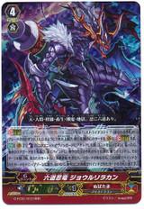Six Realms Stealth Dragon, Jorurirakan RRR G-FC01/012