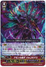 Amon's Claw, Marchocias RRR G-FC01/018