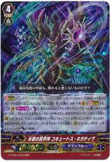 Ice Prison Underworld God, Cocytus Negative RRR G-FC01/020