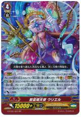 Holy Seraph, Uriel RR G-FC01/027