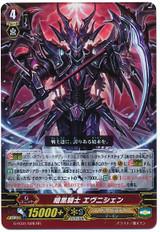 Dark Knight, Efnysien RR G-FC01/028