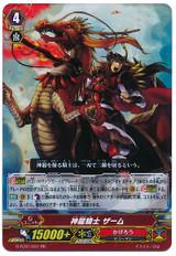 Divine Dragon Knight, Zahm RR G-FC01/031