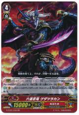 Six Realms Stealth Dragon, Gedatsurakan RR G-FC01/032