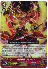 Remembrance Avatar, Vishnu RR G-FC01/035