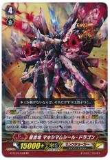 Nebula Dragon, Maximum Seal Dragon RR G-FC01/038