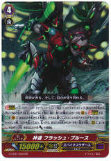 Godly-speed, Flash Bruise RR G-FC01/039