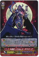 Great Demon, Soulless Demagogue RR G-FC01/040