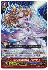 Legend of the Glass Slipper, Amoris RR G-FC01/044