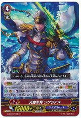Marine General of the Heavenly Silk, Socrates RR G-FC01/045