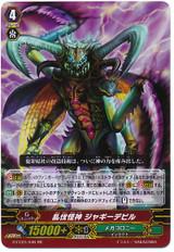 Wild Cutting Strange Deity, Jaggies Devil RR G-FC01/046